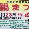 京都中央市場!鍋まつりに行ってきた~♪